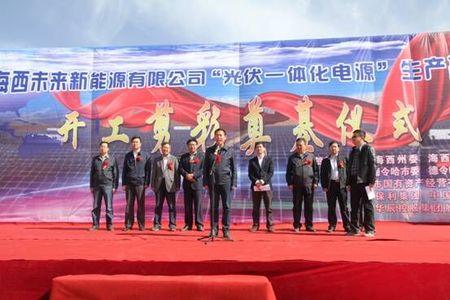 海西未来新能源有限公司光伏一体化电源生产基地开工奠基仪式在德令哈工业园隆重举行