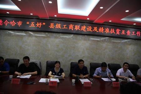 省工商联、海南州工商联一行赴德令哈市开展互查互检工作